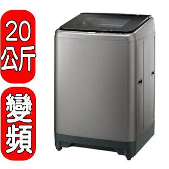 《特促可議價》HITACHI日立【SF200XWV】洗衣機《20公斤》