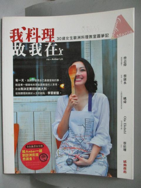 ~書寶 書T1/餐飲_YHZ~我料理故我在~30歲女生歐洲料理教室圓夢記_Amber Li
