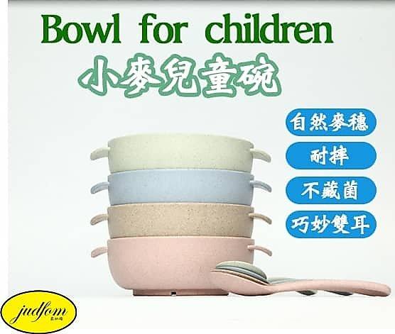 小麥兒童碗 天然小麥纖維餐具組 環保便攜餐具組 學習碗 天然製造 無毒 兒童碗 環保餐具 環保碗 兒童餐具