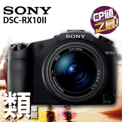 "Sony Cyber-shot DSC-RX10 II 新力索尼公司貨【補貨中】""正經800"""