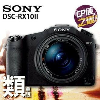 Sony Cyber-shot DSC-RX10 II 新力索尼公司貨【補貨中】正經800