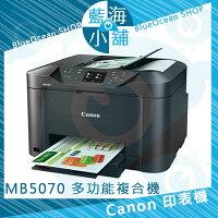 Canon佳能到Canon 佳能 MAXIFY MB5070 商用傳真多功能複合機∥黑色高速列印可達每分鐘23頁∥XL高容量墨水可印2500頁