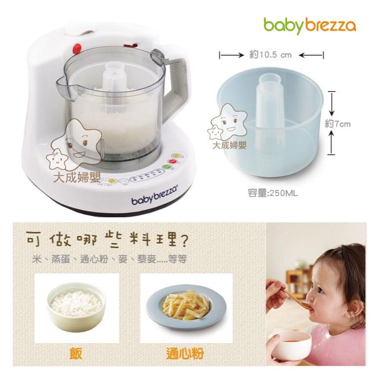 【大成婦嬰】美國 babybrezza 副食品料理機(附食譜) +專用蒸鍋 1年保固 台灣總代理保固 6