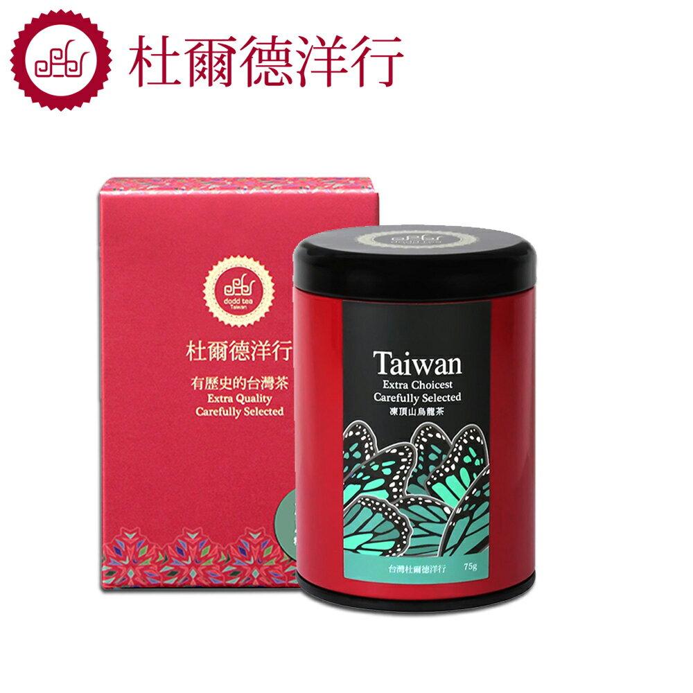【杜爾德洋行 Dodd Tea】精選凍頂山烏龍茶 75g (TDO-G75 ) 0