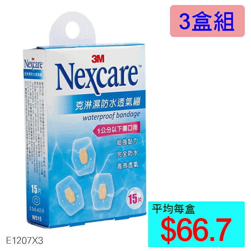 【醫康生活家】3M克淋濕防水透氣繃 15片裝 ►►3盒組