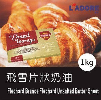 【樂多烘焙】法國製 飛雪片狀奶油/1kg