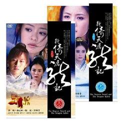 【超取299免運】新倚天屠龍記DVD (全40集/8片裝/二盒) 鄧超/安以軒