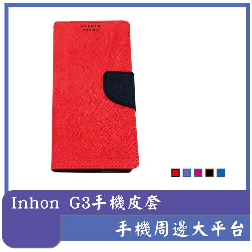 【手機周邊大平台】InhonG3手機皮套保護套立架可插卡