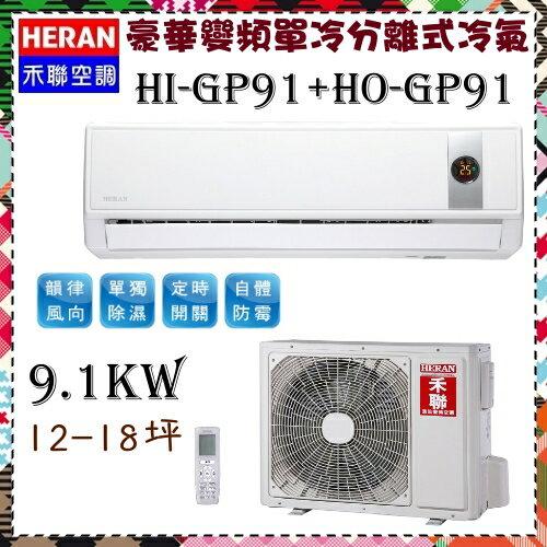 <br/><br/>  CSPF【HERAN 禾聯】9.1KW 12-18坪 一對一 變頻單冷空調《HI/HO-GP91》主機板7年壓縮機10年保固<br/><br/>