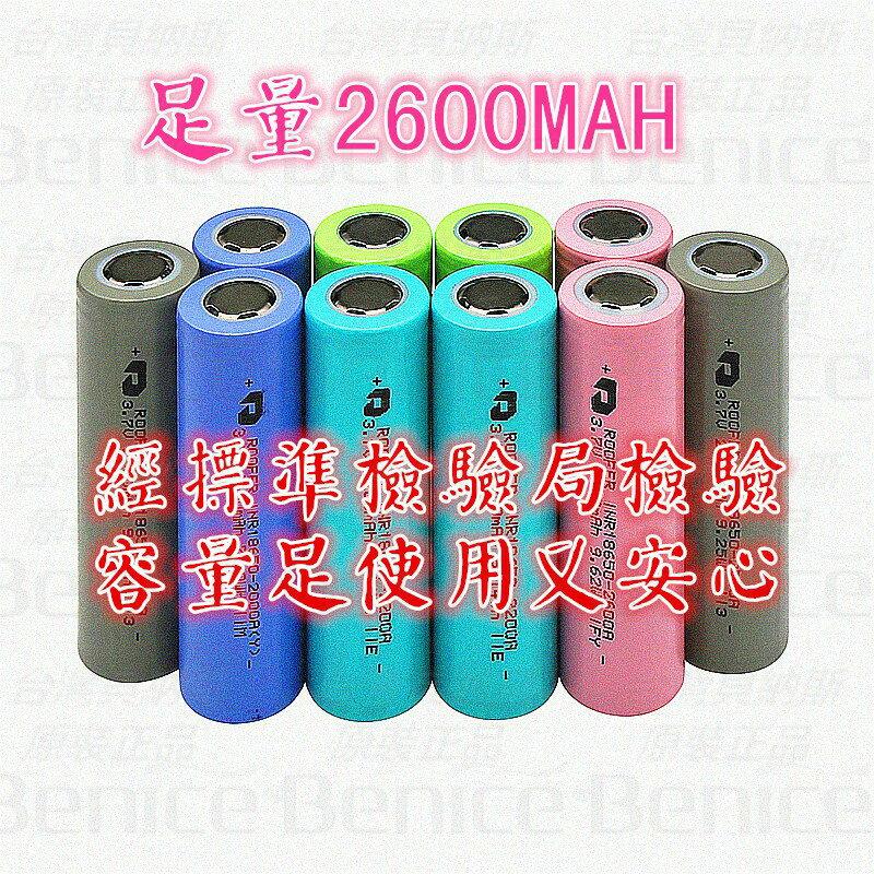BSMI 18650鋰電池 台灣商檢 18650電池 送電池盒 鋰電池 充電電池 非 三洋 松下 2600mAh