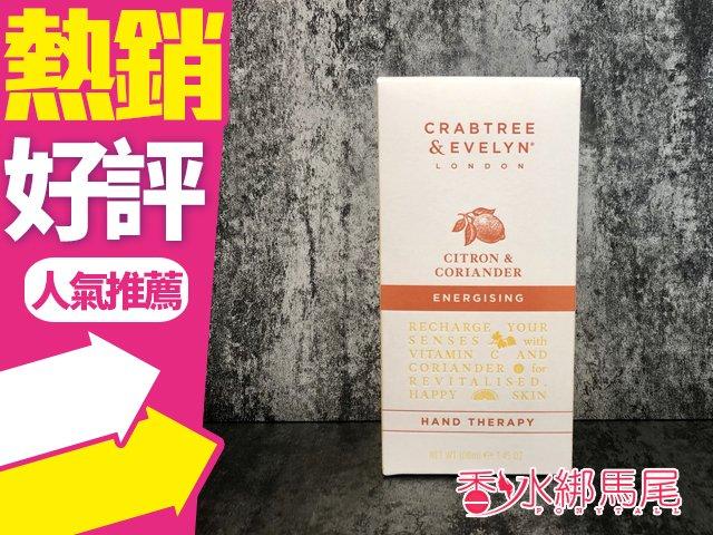 CRABTREE & EVELYN 瑰柏翠 檸檬香菜籽護手護甲霜 100g◐香水綁馬尾◐ 0