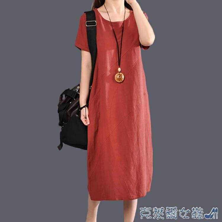 棉麻洋裝 夏裝新款韓版寬鬆大碼中長款純色亞麻裙復古文藝短袖棉麻連衣裙女 摩可美家