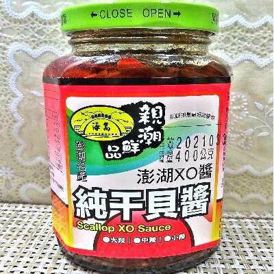 海島純干貝醬 澎湖干貝醬