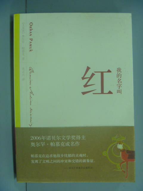 【書寶二手書T1/翻譯小說_NGU】我的名字叫紅_奧爾罕帕慕克_簡體