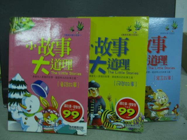 【書寶二手書T9/兒童文學_MSK】小故事大道理-童話故事_民間故事_寓言故事_共3本合售