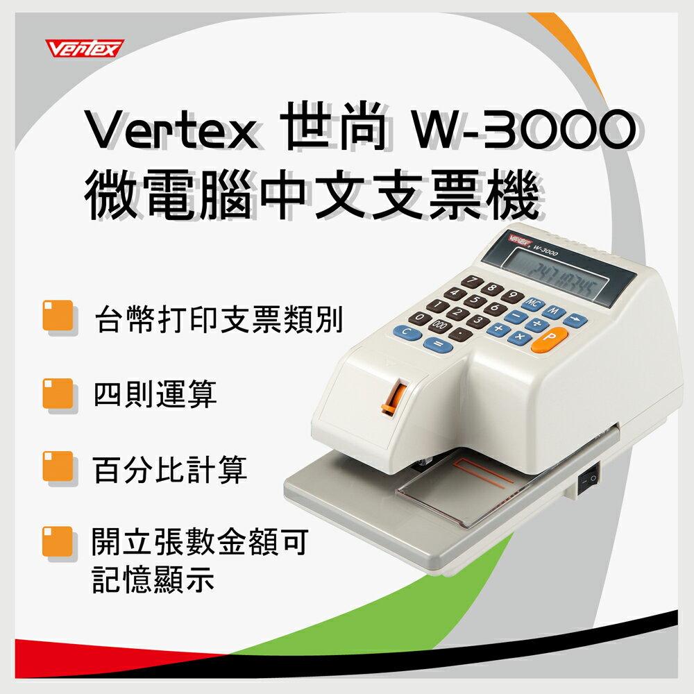 【免運】世尚 VERTEX W-3000 【中文】視窗定位支票機 另有W-6000/W-8000/EC-55/JM 880