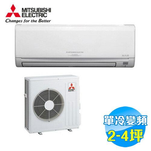 三菱 Mitsubishi 變頻單冷 靜音大師 一對一分離式冷氣 MSY~GE25NA