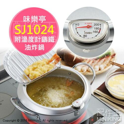 【配件王】代購 日本製 味樂亭 SJ1024 20cm 附溫度計鑄鐵油炸鍋 天婦羅炸鍋 電磁 瓦斯 雙用 另 24cm