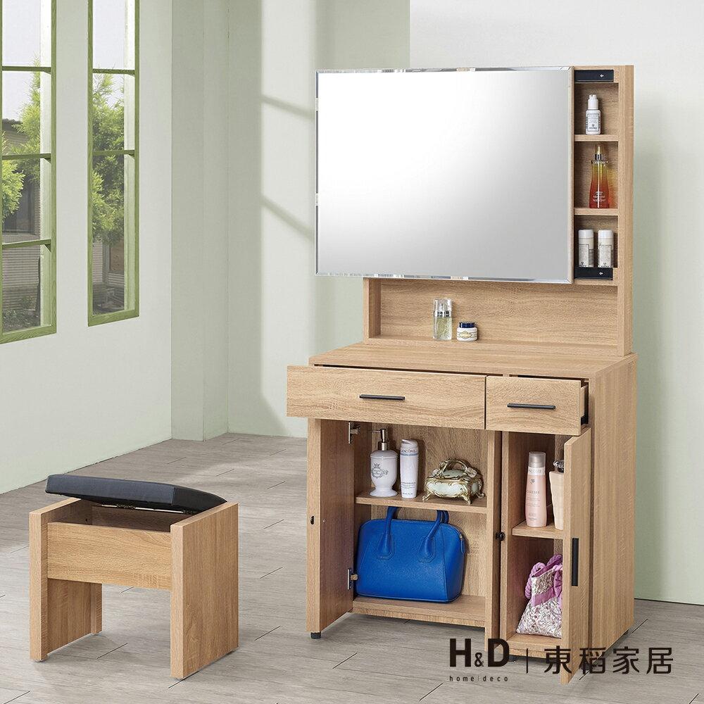 穆得2.6尺鏡台組(含椅)/H&D東稻家居-消費滿3千送點數10%