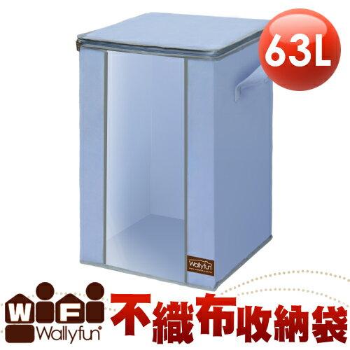 WallyFun 不織布衣物收納袋-63公升 (WFNB004)