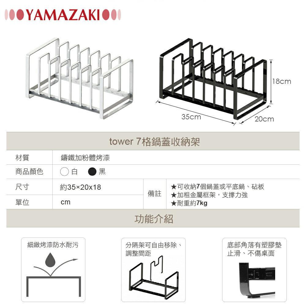 日本【YAMAZAKI】tower 7格鍋蓋收納架-白★鍋蓋架 / 廚具收納 / 收納架 5
