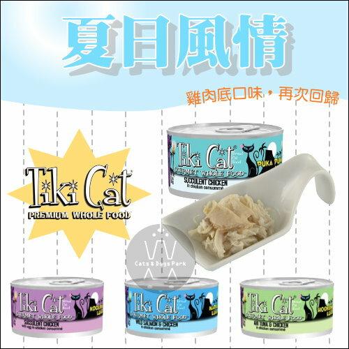 +貓狗樂園+ TiKi Cat|夏日風情。雞肉底。無穀主食貓罐。80g|$48--現貨熱賣中