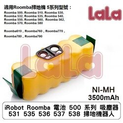 iRobot Roomba 電池 500 系列 吸塵器 531 535 536 537 538 掃地機器人