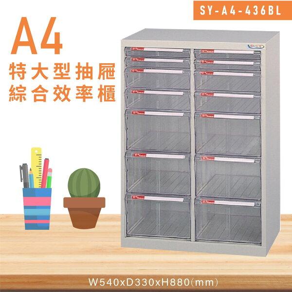 MIT台灣製造【大富】SY-A4-436BL特大型抽屜綜合效率櫃收納櫃文件櫃公文櫃資料櫃置物櫃收納置物櫃