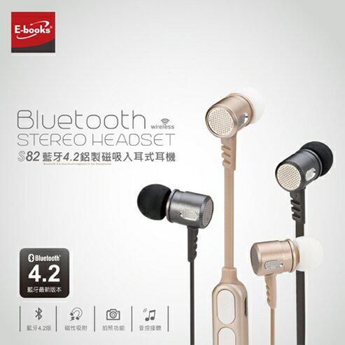 E-booksS82藍牙4.2鋁製磁吸入耳式耳機鐵灰E-EPA161GR藍牙4.2具抗干擾一對二藍芽耳機【迪特軍】