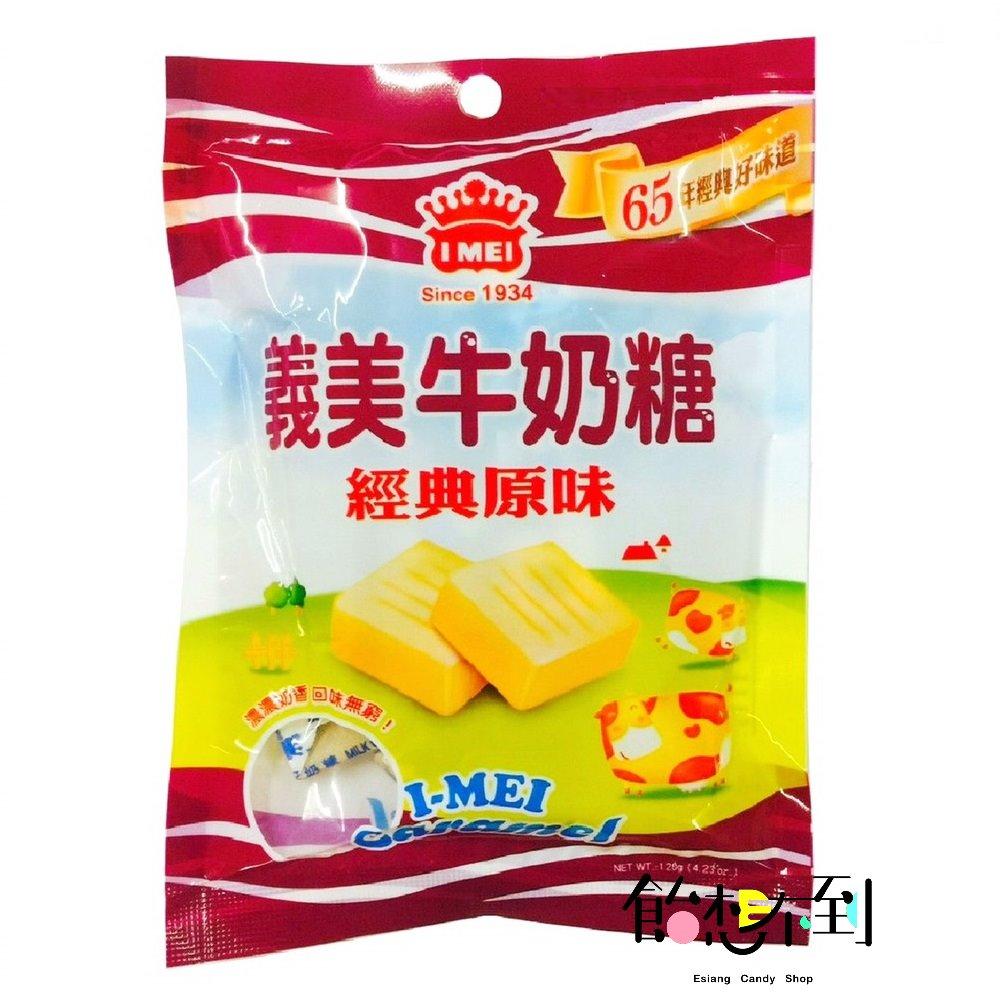 〚義美〛牛奶糖 120g - 經典原味