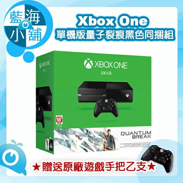 Xbox One遊戲主機 單機版量子裂痕黑色同捆組 500G ★贈送原廠手把乙支★
