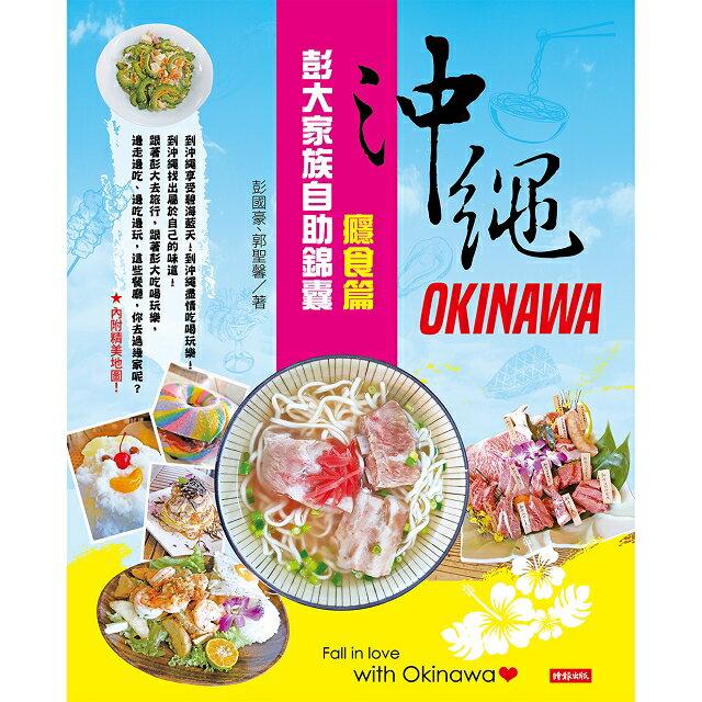 沖繩彭大家族自助錦囊:癮食篇 1