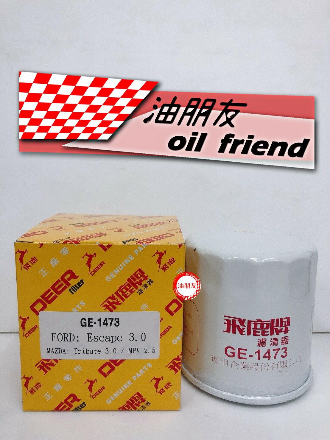 -油朋友- 飛鹿 FORD 福特 ESCAPE 3.0 機油芯 機油濾心 機油濾網 GE-1473 ge1473