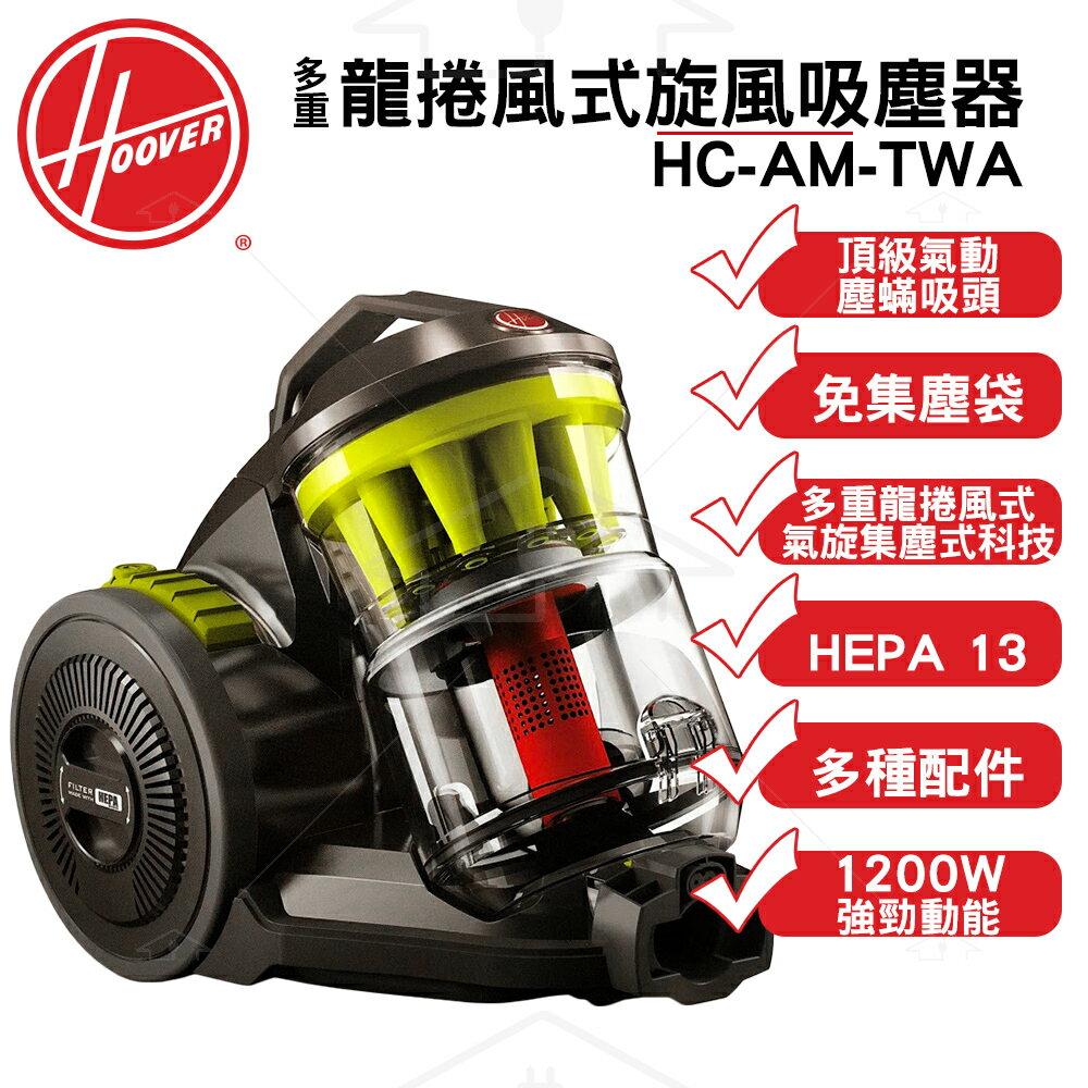 美國HOOVER Air Mini 免集塵袋吸塵機 HC-AM-TWA 多重龍捲風式氣旋集塵科技 HEPA 13