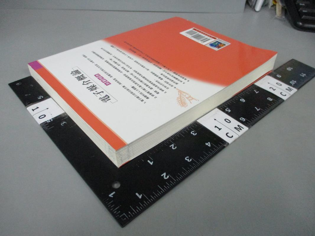 【書寶二手書T8/大學商學_ETQ】電子媒介概論_莊克仁