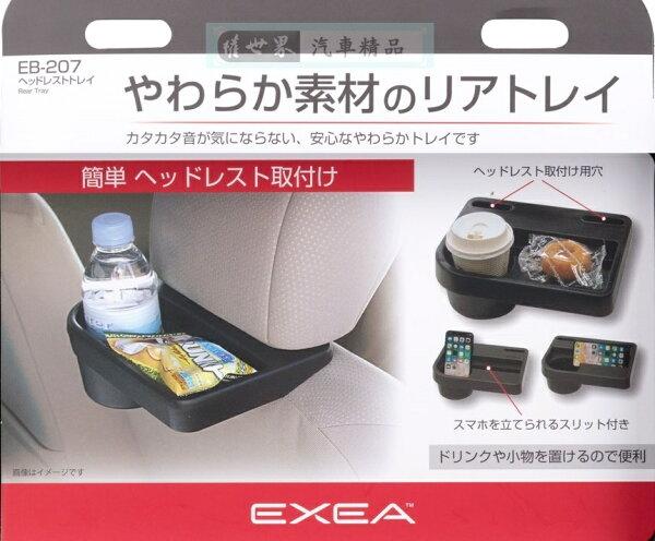 權世界@汽車用品日本SEIKO汽車專用座椅頭枕固定椅背置物架手機架飲料架餐飲架EB-207