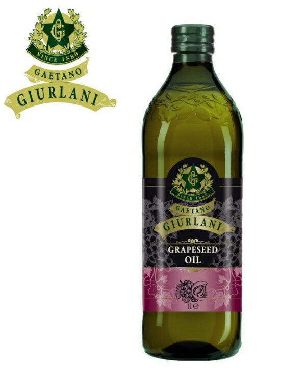 義大利《Giurlani》喬凡尼葡萄籽油(1000ml)