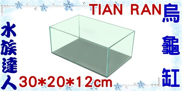 ~水族 ~TIAN RAN~烏龜缸. 30~20~12cm~魚缸  玻璃缸  平面缸  方