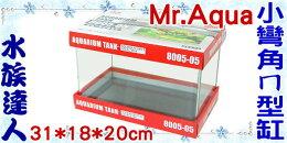 水族先生Mr.Aqua直角ㄇ型魚缸