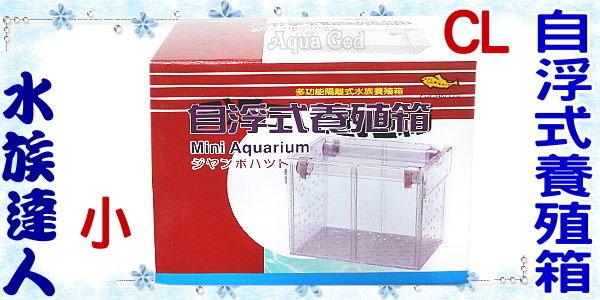 【水族達人】CL《自浮式養殖箱.小》隔離箱產卵箱飼育盒繁殖箱產仔箱