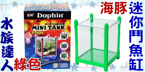 【水族達人】海豚Dophin《MINI TANK 迷你鬥魚缸.綠色》壓克力製鬥魚缸/桌上型小魚缸