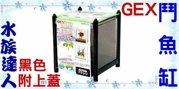 【水族達人】【水族箱魚缸】日本GEX《鬥魚缸.黑色》迷你、小巧、時尚!