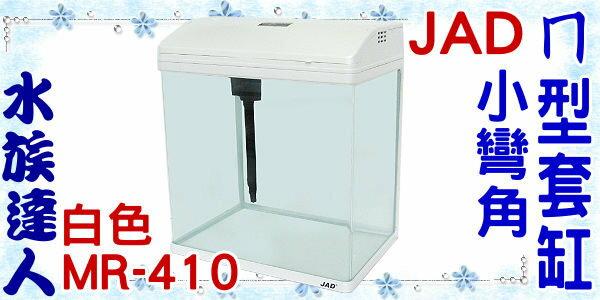 【水族達人】JAD《小彎角ㄇ型套缸˙MR-410(白色) 》含上部過濾+LED燈具