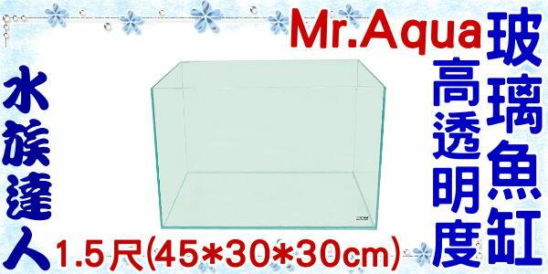 【水族達人】【水族箱魚缸】水族先生Mr.Aqua《A716高透明度玻璃魚缸.1.5尺(45*30*30cm)》
