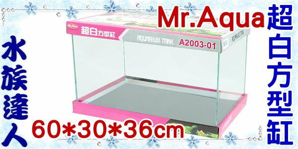 【水族達人】水族先生Mr.Aqua《A2003-01 超白方型缸.60*30*36cm》平面優白魚缸