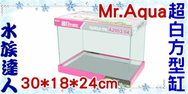 【水族達人】水族先生Mr.Aqua《A2003-04 超白方型缸.30*18*24cm》平面優白魚缸