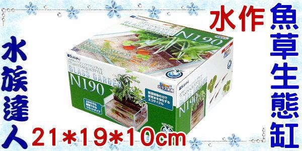 【水族達人】日本SUISAKU水作《N190 魚草生態缸. F-1146》魚缸/玻璃缸/平面缸/方缸
