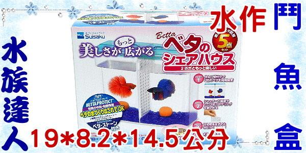 【水族達人】日本SUISAKU水作《鬥魚盒19*8.2*14.5cm》隔離箱/鬥魚箱/鬥魚缸/隔離盒