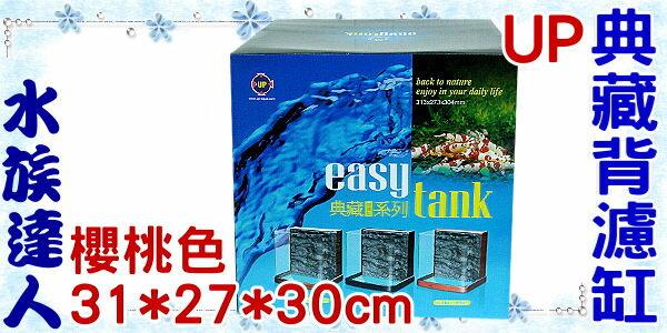 【水族達人】雅柏UP《EASYTANK典藏背濾缸系列.櫻桃色.OT-BF-P30-C》 31CM/ㄇ型魚缸