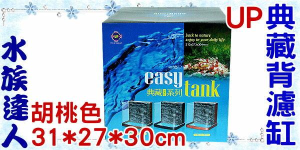 【水族達人】雅柏UP《EASYTANK典藏背濾缸系列.胡桃色.OT-BF-P30-W》 31CM/ㄇ型魚缸